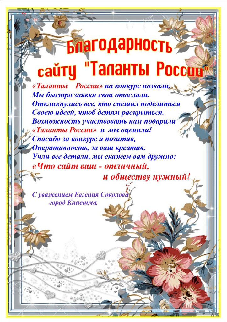 Благодарность от Евгении Соколовой (г. Кинешма)
