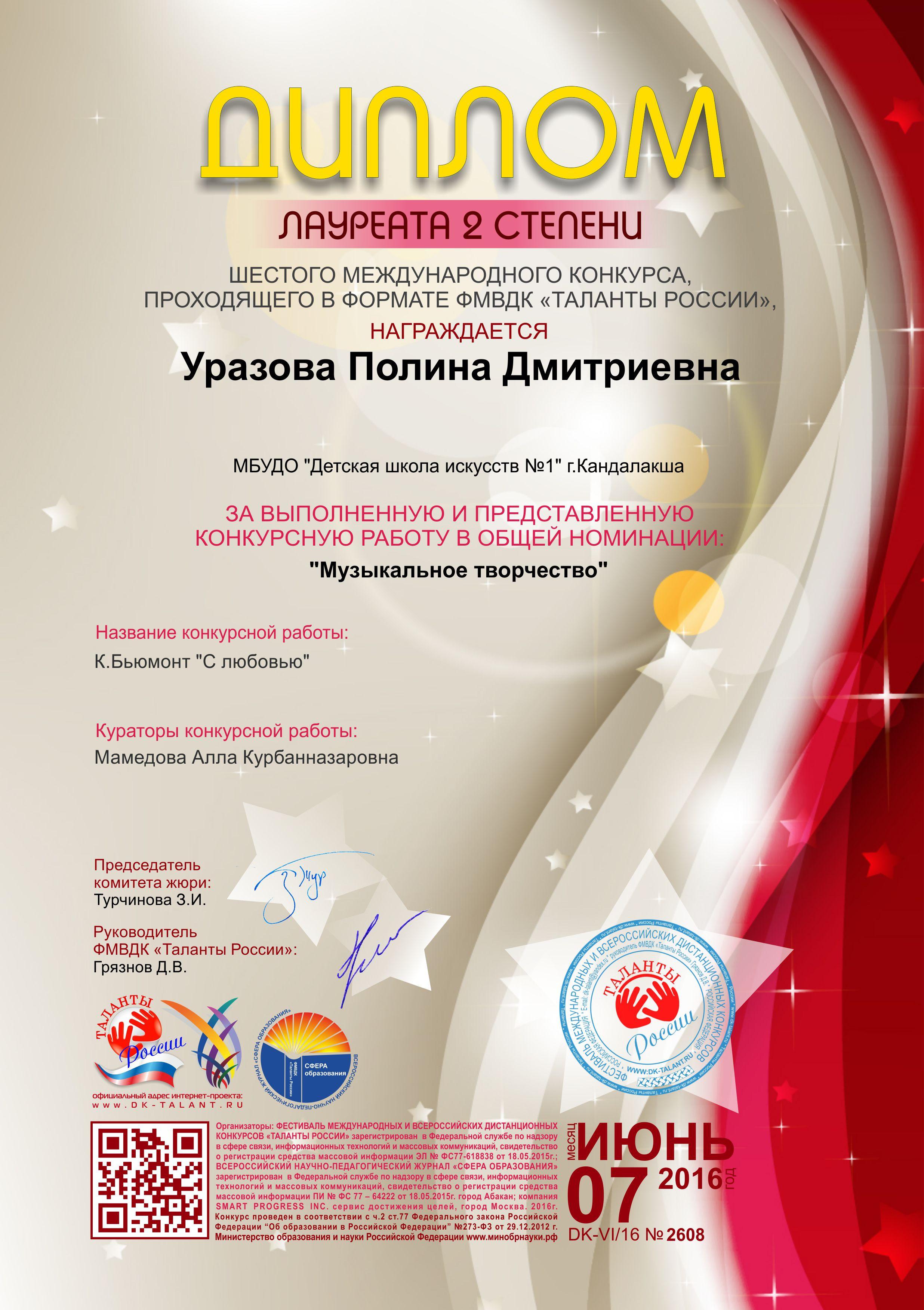 Организаторами олимпиады выступают такие крупные российские компании, как 1c и 1c-битрикс