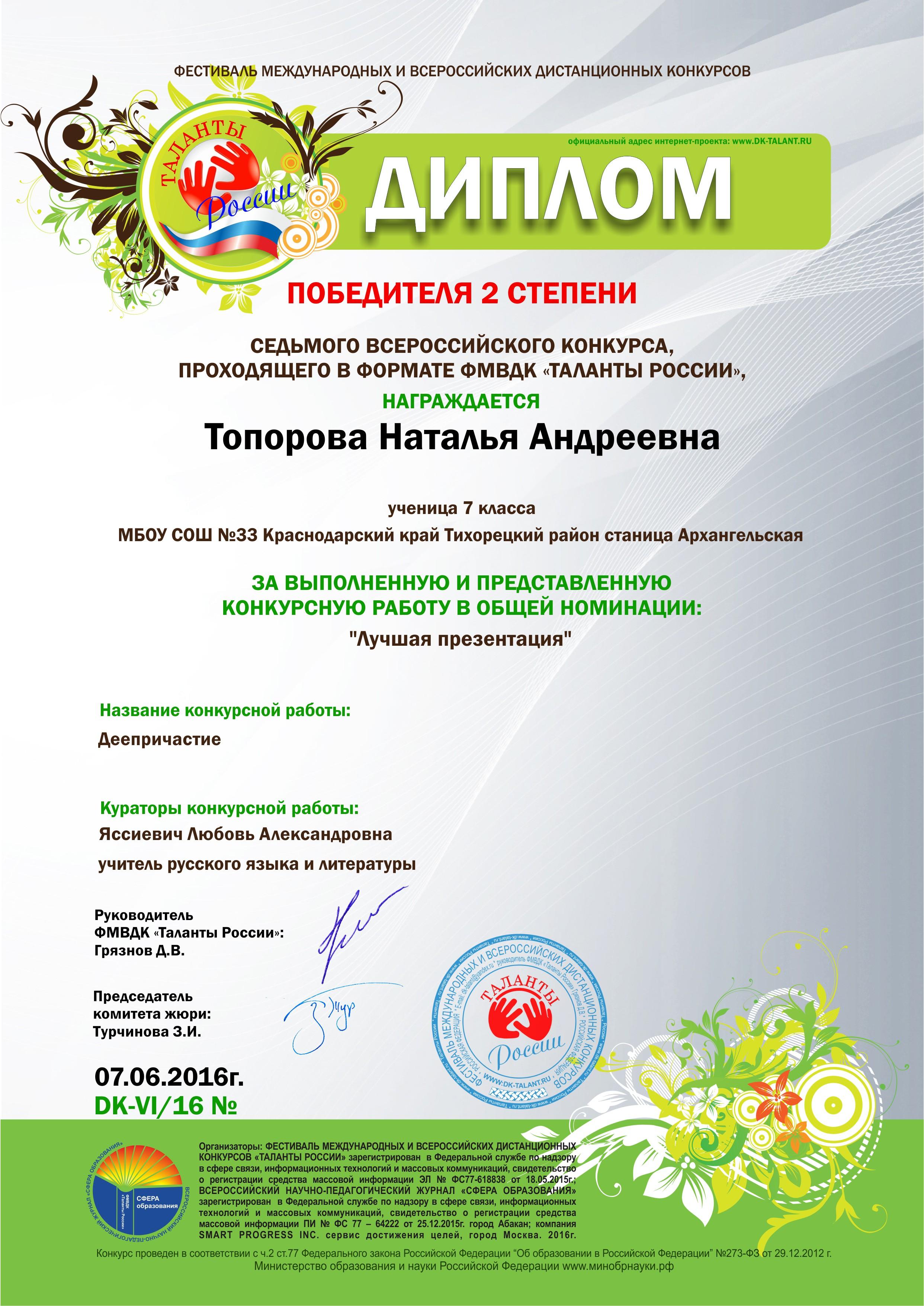 2016июль-В