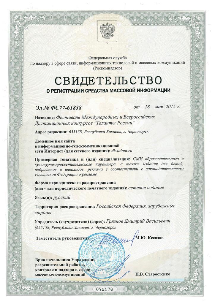ФС77-61838